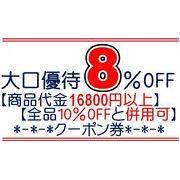 ◆大口優待8%OFFクーポン券★ローヤルクーポン券★VIP・3万円キャッシュバック券◆