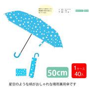折りたたみ傘 晴雨兼用傘