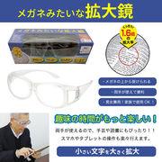 メガネみたいな拡大鏡(男女兼用) 箱/ケース売 120入
