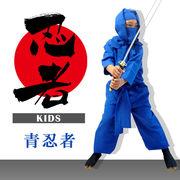 ブルー忍者キッズ3点セット子供 キッズ 女の子 男の子 忍者 ハロウィン コスプレ 衣装 コスチューム