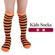 キッズ用ボーダーハイソックス オレンジ&ブラックベビー キッズ キッズ服 子供服 4-10歳 靴下 幼稚園