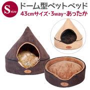 小型ペットハウスSサイズ 43×43×46cm ベッド ドームハウス Sサイズ 43cm 全2色 犬 猫