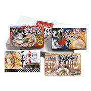 (食品)(ラーメン詰合せ)乾麺・全国繁盛店ラーメンセット8食 CLKS-03