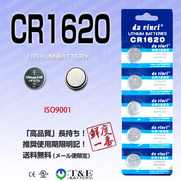 CR1620 ボタン電池 1シート(5個入り) ボタン電池・ リチウムボタン電池