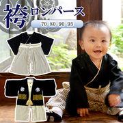 男児 袴 ロンパースカバーオール ベビー キッズ 子供服 ベビー服 男の子 衣装 和服 長袖 フォーマル