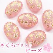 樹脂製プリントビーズ 【さくら オーバル】楕円 桜 花 フラワー 絵柄 艶消し