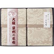 大阪泉州の毛布 ジャカード織カシミヤ入りウール毛布(毛羽部分) 2枚 SNW-302