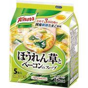 【ケース売り】クノール ほうれん草とベーコンのスープ5食入袋
