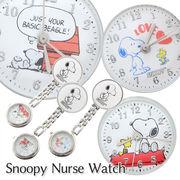 スヌーピーナースウォッチ 3種 懐中時計 看護士 医療 時計 アナログ ピーナッツ