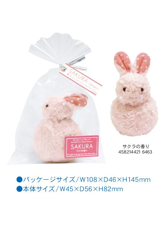 【ころんとした形が可愛らしい!サクラの香りのウサギマスコット☆】サクラ ラビット