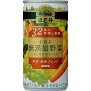 【3月末まで送料無料】小岩井 無添加野菜 32種の野菜と果実 190g缶