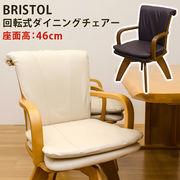 【佐川・離島発送不可】BRISTOL 回転式ダイニングチェア BR/NA