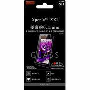 Xperia XZ1 ガラスフィルム 9H 光沢 0.15mm