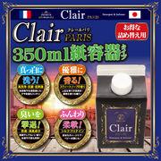 クレール パリ 洗濯用柔軟剤入り洗剤 紙パック 350ml【日本製】