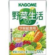 【ケース売り】野菜生活100(学校給食用)