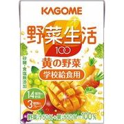 【ケース売り】野菜生活100 黄の野菜(学校給食用)