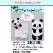 パンダのマグネットクリップ