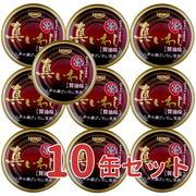 【訳あり】(在庫処分)宝幸(HOKO)真いわし 200g【10缶セット】