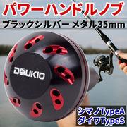 パワーハンドルノブ シマノ TypeA ダイワ Type S 用 セルテート フリームス ナスキー カルディア 35mm