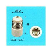E26→E17 ソケット変換アダプター 筒形 ホワイト