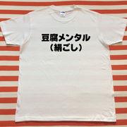 豆腐メンタル(絹ごし)Tシャツ 白Tシャツ×黒文字 S~XXL