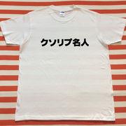 クソリプ名人Tシャツ 白Tシャツ×黒文字 S~XXL