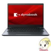 [予約]ノートパソコン 13.3型 ダイナブック dynabook G6 P1G6JPBL 30周年記念モデル