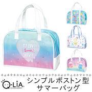 ■Q-LiA(クーリア)■ シンプルボストン型 サマーバッグ