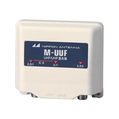 家庭用混合器UHF/UHF屋外用防滴構造