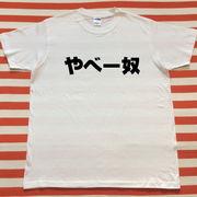 やべー奴Tシャツ 白Tシャツ×黒文字 S~XXL
