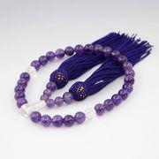 いざという時の必需品・紫水晶(アメジスト)のお数珠 女性用