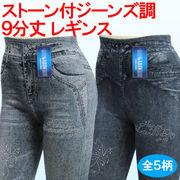 【秋レギンス】レディース レギンス ストーン付き ジーンズ柄 フリーサイズ 10本セット(5色)