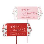 Mother's clip pick ローズ横長L