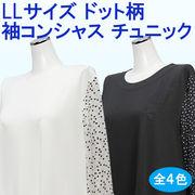 【2019新作 春】レディース シャツ ゆったりサイズ ドット柄 七分袖 カットソー チュニック