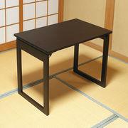 [販売終了」和風折りたたみテーブル 幅75x奥行50x高さ60cm 和室用 畳用 一人用