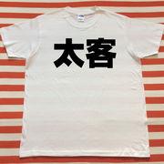 太客Tシャツ 白Tシャツ×黒文字 S~XXL