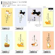 PINE BOOK ぷっくりぽち袋【2018_9月発売】6種