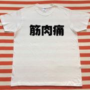 筋肉痛Tシャツ 白Tシャツ×黒文字 S~XXL
