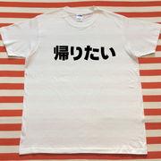 帰りたいTシャツ 白Tシャツ×黒文字 S~XXL