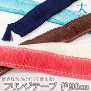フリンジテープ【大】【1本売り】【全12色】約90cm タッセル リボン レース 糸