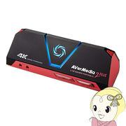 AVT-C878PLUS アバーメディア Live Gamer Portable 2 PLUS