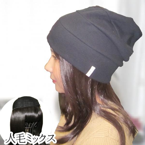 医療用帽子 自然な見た目 帽子の下に被るウィッグ 人毛ミックス毛付き帽子 T31BR