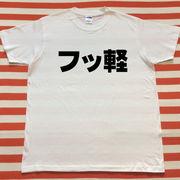 フッ軽Tシャツ 白Tシャツ×黒文字 S~XXL
