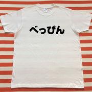 べっぴんTシャツ 白Tシャツ×黒文字 S~XXL