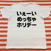 いぇーい めっちゃ ホリデーTシャツ 白Tシャツ×黒文字 S~XXL