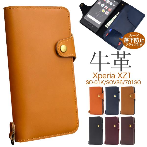 手帳型ケース 手帳型 Xperia XZ1 SO-01K/SOV36/701SO ハードケース 牛革 エクスペリア 高級 大人 人気