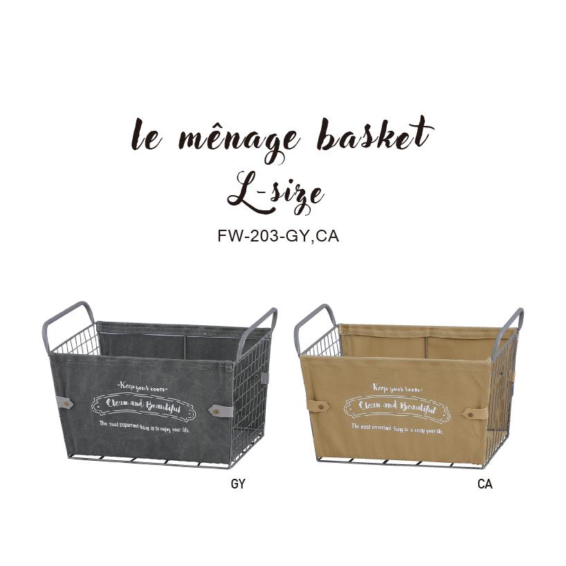 ワイヤー+綿素材のバスケットシリーズ【ルメナージュ・バスケット・L】