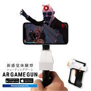 新感覚 シューティングゲーム AR GAME GUN iPhone Android スマホ VR