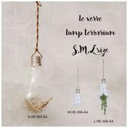 電球の形がレトロ感いっぱいのテラリウム【ルヴェール・ランプテラリウム S/M/L】