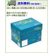 Copy&Laser後継品【送料無料・最安値】高品質コピー用紙【ペーパーワン】A4 500枚×5束 2500枚